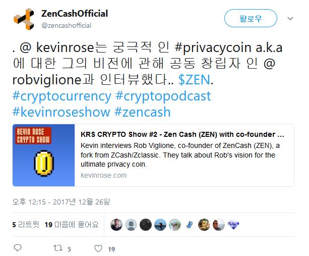 트위터의_ZenCashOfficial_님_.@kevinrose_interviews_co-founde2017-12-27_10.55.16.png
