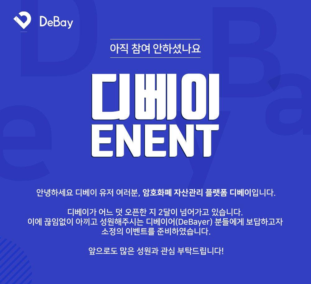 1029_debay-eventpage_01 (1).jpg